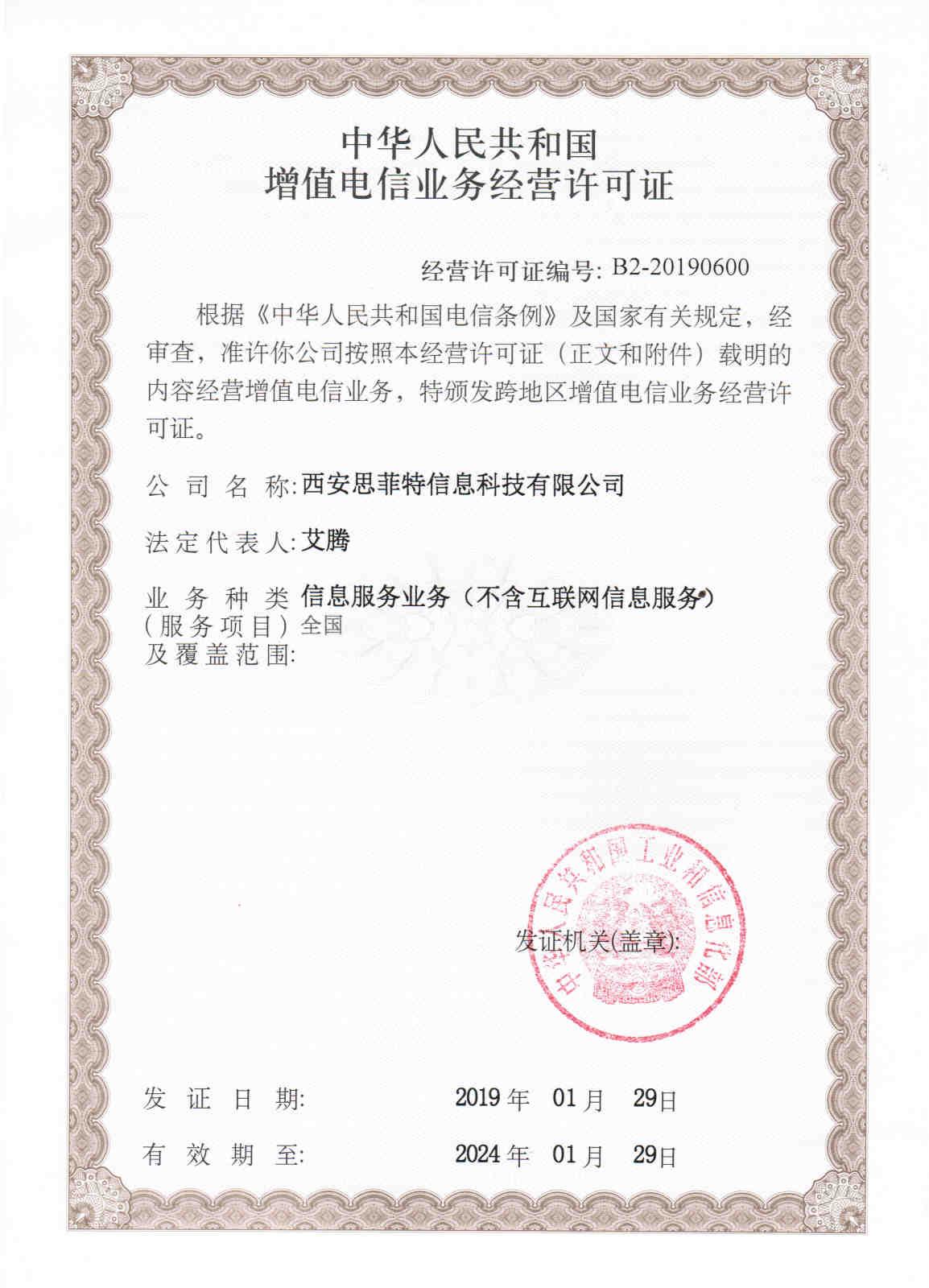 增值电信业务经营许可证_meitu_19.jpg